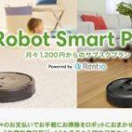 お掃除ロボのルンバが月額1200円からのサブスクで利用可能に | TechCrunch
