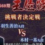 【王位戦】木村一基九段が羽生善治九段に勝ち、挑戦権獲得|2ch名人