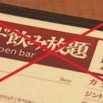 「ビール飲み放題は赤字に」ラグビーW杯期間中は中止の動きも | NHKニュース
