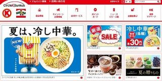 閉鎖した「サークルK・サンクス」公式サイト、中古ドメインが売られる 入札殺到し6日間で50万円に - ITmedia