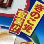明治スーパーカップまさかの「きのこ党宣言!!」で『きのこの山 超バニラ味』爆誕→「裏切ったな?戦争だ」 – Togetter