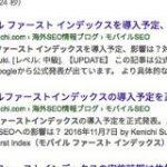 同一サイトからのページを2件までに制限するようにGoogleが検索結果の仕様を変更、多様性を高めるため | 海外SEO情報ブログ
