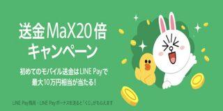 LINE Pay、送った額のMax20倍・最大10万円分を山分けできる送金キャンペーンを開始 : IT速報