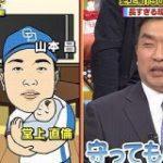 プロ野球現役生活32年を誇った山本昌氏、かつてチームメイトの赤ちゃんを抱っこ→時を経て、自分が投げる試合でその赤ちゃんは… – Togetter