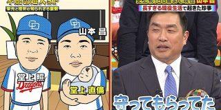 プロ野球現役生活32年を誇った山本昌氏、かつてチームメイトの赤ちゃんを抱っこ→時を経て、自分が投げる試合でその赤ちゃんは… - Togetter