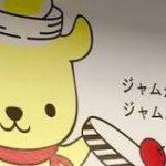 ただかわいいという理由だけで東京メトロに貼られている「ジャムム」 – Togetter