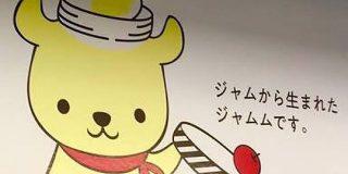 ただかわいいという理由だけで東京メトロに貼られている「ジャムム」 - Togetter