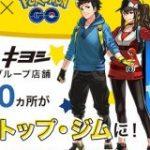 マツモトキヨシ店舗、ポケストップとジムに Pokemon GOとパートナー契約 – ITmedia