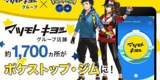 マツモトキヨシ店舗、ポケストップとジムに Pokemon GOとパートナー契約 - ITmedia