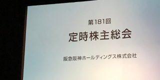 阪急阪神HDの株主総会、阪神タイガース好調で和やかなファンミーティングに : 市況かぶ全力2階建