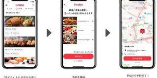 今すぐ入れる飲食店が見つかる「ticaba」、最大3000円分のAmazonギフト券還元 - ケータイ Watch