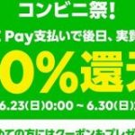 LINE Pay、最大20%還元する「Payトク」6月第2弾-今度はコンビニ5社が対象 – CNET