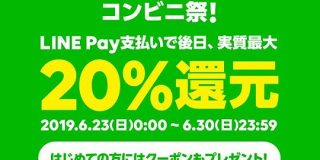 LINE Pay、最大20%還元する「Payトク」6月第2弾-今度はコンビニ5社が対象 - CNET