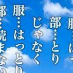 漢字トリビア「服部の読みは『服』が『はっとり』、『部』は『黙字』」に対して「伊達」「和泉」など変わった読ませ方の漢字ぞくぞく – Togetter