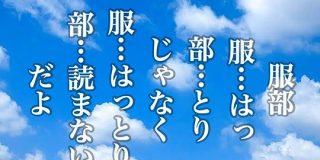 漢字トリビア「服部の読みは『服』が『はっとり』、『部』は『黙字』」に対して「伊達」「和泉」など変わった読ませ方の漢字ぞくぞく - Togetter