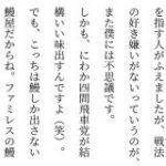 棋士の先生方の至言・名言がいっぱい #将棋語録を中吊り広告にしよう – Togetter