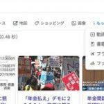 Google、メニューにアイコンが付いた新しい検索UIをリリース | 海外SEO情報ブログ