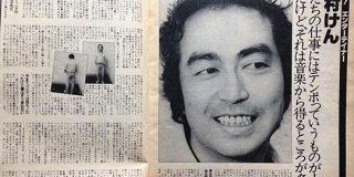 志村けんさんが音楽雑誌で書いていたレコードレビューが真面目で音楽への愛に溢れた素晴らしい文章だったと話題に - Togetter