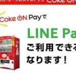 コカ・コーラ自販機でLINE PayのBluetooth決済が可能に、Coke ON Pay対応を発表 | TechCrunch