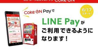 コカ・コーラ自販機でLINE PayのBluetooth決済が可能に、Coke ON Pay対応を発表 | TechCrunch