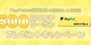 海外ショッピングがお得に安心して楽しめる「セカイモン」で『PayPal×セカイモン』キャンペーンスタート!:時事ドットコム