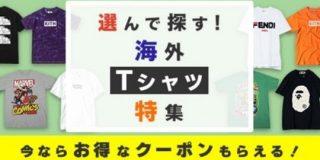 セカイモンから購入する海外Tシャツ「ベスト5」 | ニコニコニュース