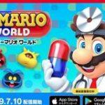 スマホ向け「ドクターマリオ ワールド」7月10日より配信開始 | 男子ハック