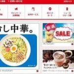 「サークルK・サンクス」公式サイトの中古ドメイン、約6000万円で落札される – ITmedia