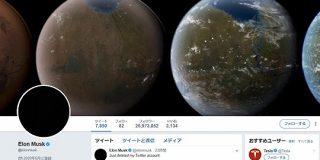 イーロン・マスク氏「Twitterアカウントを削除した」とTwitterで宣言 - ITmedia