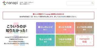 生活情報サイト「nanapi」が更新停止、「一つの時代が終わる」「さすがに衝撃」など反響 | 男子ハック