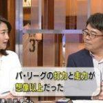 達川光男さん「交流戦は間違いなくセリーグが勝つ!広島が優勝する!」 → セリーグ負け越しで広島は最下位 : なんJ(まとめては)いかんのか?