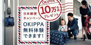 日本郵便が置き配バッグ「OKIPPA」を10万個無料配布へ   TechCrunch