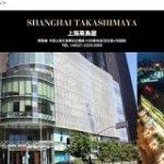 高島屋が中国から撤退 上海店を8月末に閉店 | WWD