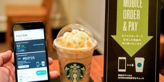 スタバ、レジに並ばずアプリで事前注文できるモバイルオーダー開始-都内56店舗で - CNET