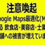 悪質なGoogle Maps最適化(MEO)への依頼は大きなリスクがあります – 株式会社JADE