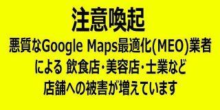 悪質なGoogle Maps最適化(MEO)への依頼は大きなリスクがあります - 株式会社JADE