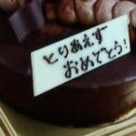 ケーキに書くメッセージを聞かれ「とりあえず『おめでとう』でお願いします」と言ったらそのまま記入された→似たような失敗談が集まる流れに – Togetter