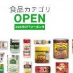 日本では手に入らない海外限定食品も簡単に手に入る、セカイモンが食品カテゴリをオープン|ECサポーター