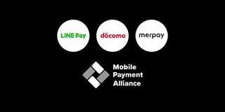 LINE Payとメルペイの「Mobile Payment Alliance」にNTTドコモが参画、加盟店開拓で連携へ | TechCrunch