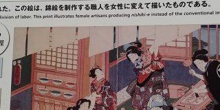 展示物の説明がナチュラルに江戸時代の日本人の性癖を物語っている「江戸時代からおっさんを女体化するのが好きなのか」「NEW GAMEの原点」 - Togetter