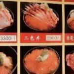 「せっかく金沢来たし近江町市場で海鮮丼食べるか」:キニ速