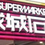 成城石井のバイヤーに聞いた「上半期ヒット商品」トップ5を紹介! : 東京バーゲンマニア