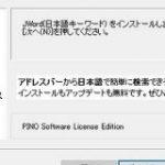 オンラインソフト同梱でお馴染み 「JWordプラグイン」が7月31日でサービス終了へ – 窓の杜