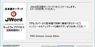 オンラインソフト同梱でお馴染み 「JWordプラグイン」が7月31日でサービス終了へ - 窓の杜
