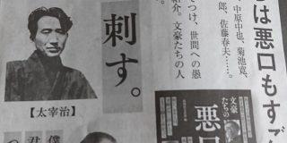【画像】太宰治さん、レスバトルでも最強だった:キニ速