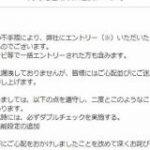 日本旅行、内々定通知メールを4万人に誤送信 「内々定者だけのつもりが、エントリーした全員に送信」するミス – ITmedia