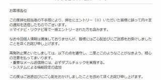 日本旅行、内々定通知メールを4万人に誤送信 「内々定者だけのつもりが、エントリーした全員に送信」するミス - ITmedia