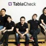 ネット予約を軸に飲食店業務の自動化・最適化を進めるTableCheckが6億円を調達 | TechCrunch
