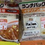 他県の人からすると理解不能だが、新潟県民にとってはどちらか一方だけだと『よろしいならば戦争だ』となってしまうのがこのランチパック「山崎パンの判断は正しい」 – Togetter