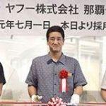 ヤフーが那覇センター開所 ヤフーショッピングのカスタマーサポート強化、災害時に備え拠点の分散化 – 琉球新報